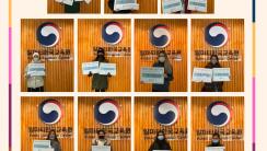 2020년 가을학기 한국어강좌 글짓기, 말하기, 사(오)행시 대회 수상자 사진