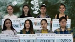 2020 봄학기 한국어 강좌 장학금을 수여